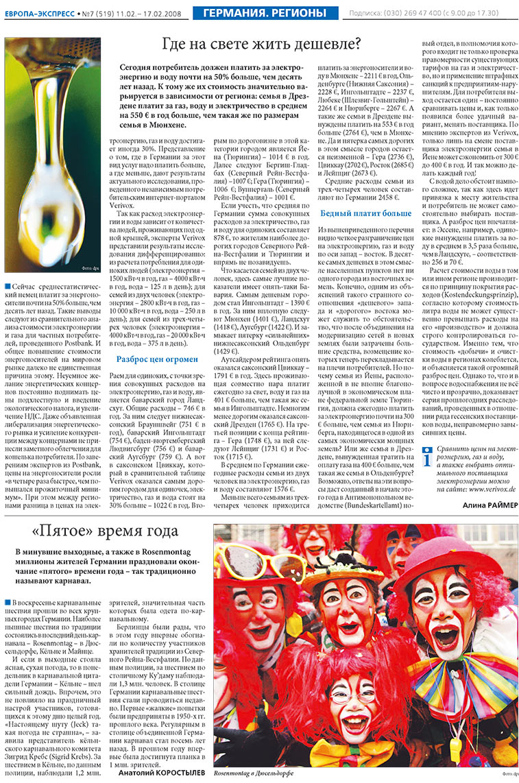 Европа экспресс (газета). 2008 год, номер 7, стр. 7