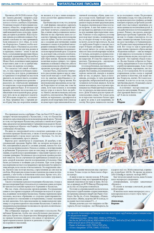 Европа экспресс (газета). 2008 год, номер 7, стр. 8