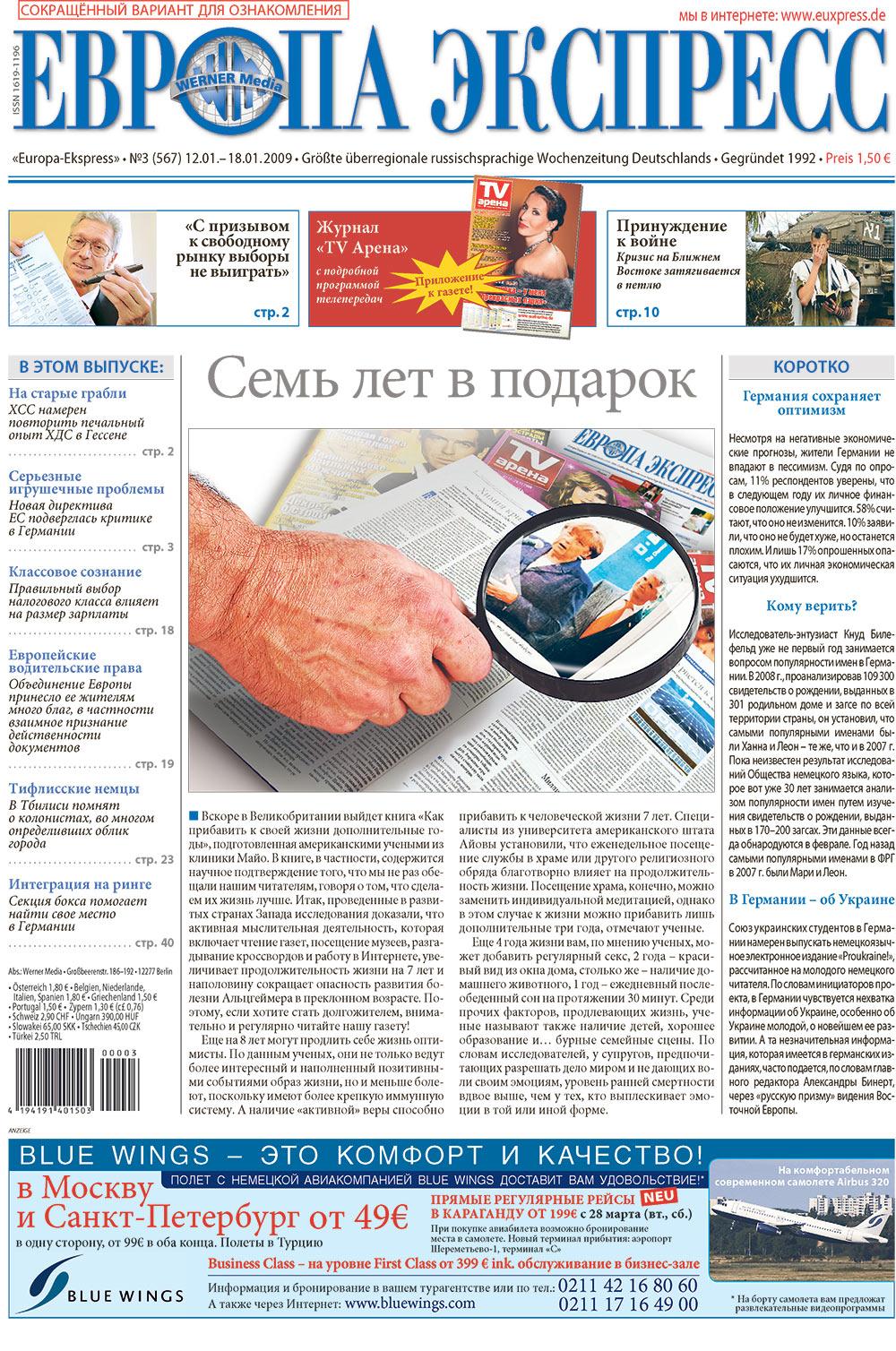 Европа экспресс (газета). 2009 год, номер 1, стр. 1