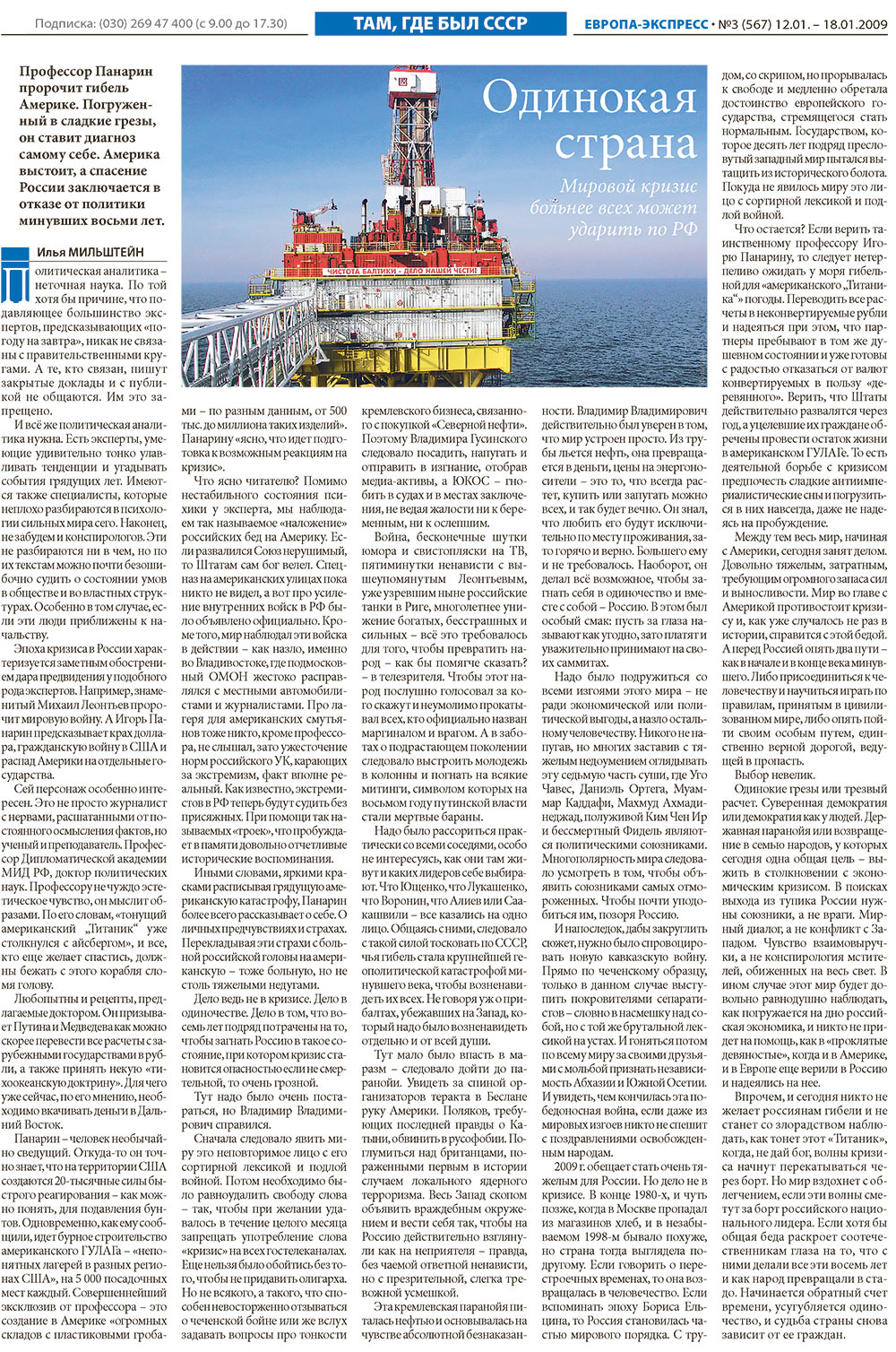 Европа экспресс (газета). 2009 год, номер 1, стр. 11