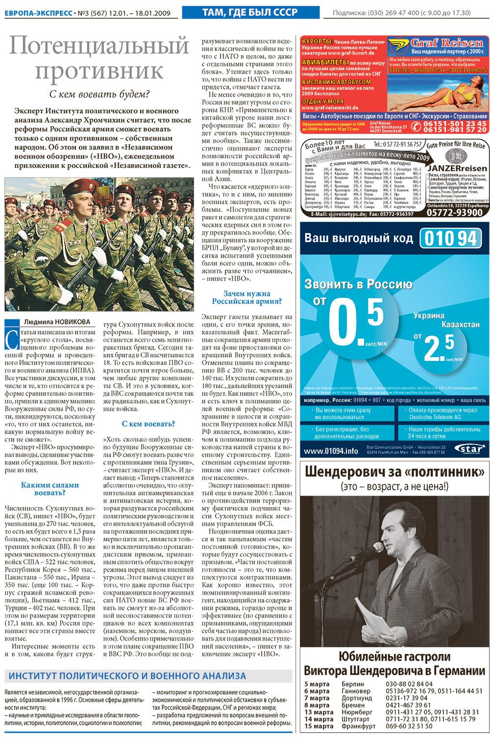 Европа экспресс (газета). 2009 год, номер 1, стр. 13