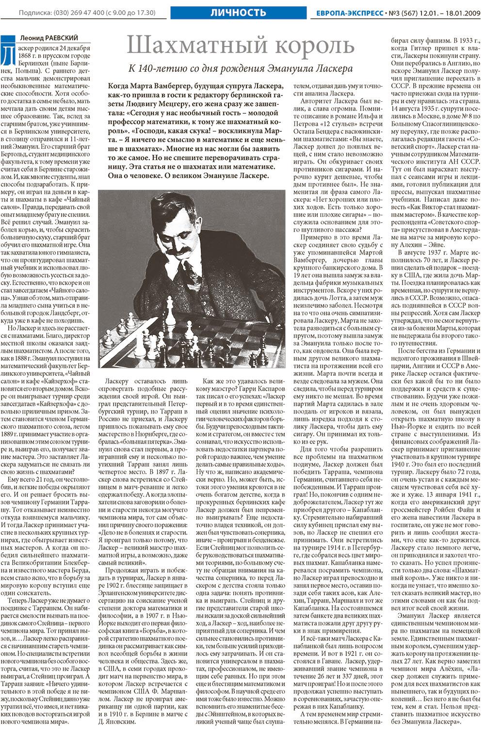 Европа экспресс (газета). 2009 год, номер 1, стр. 18