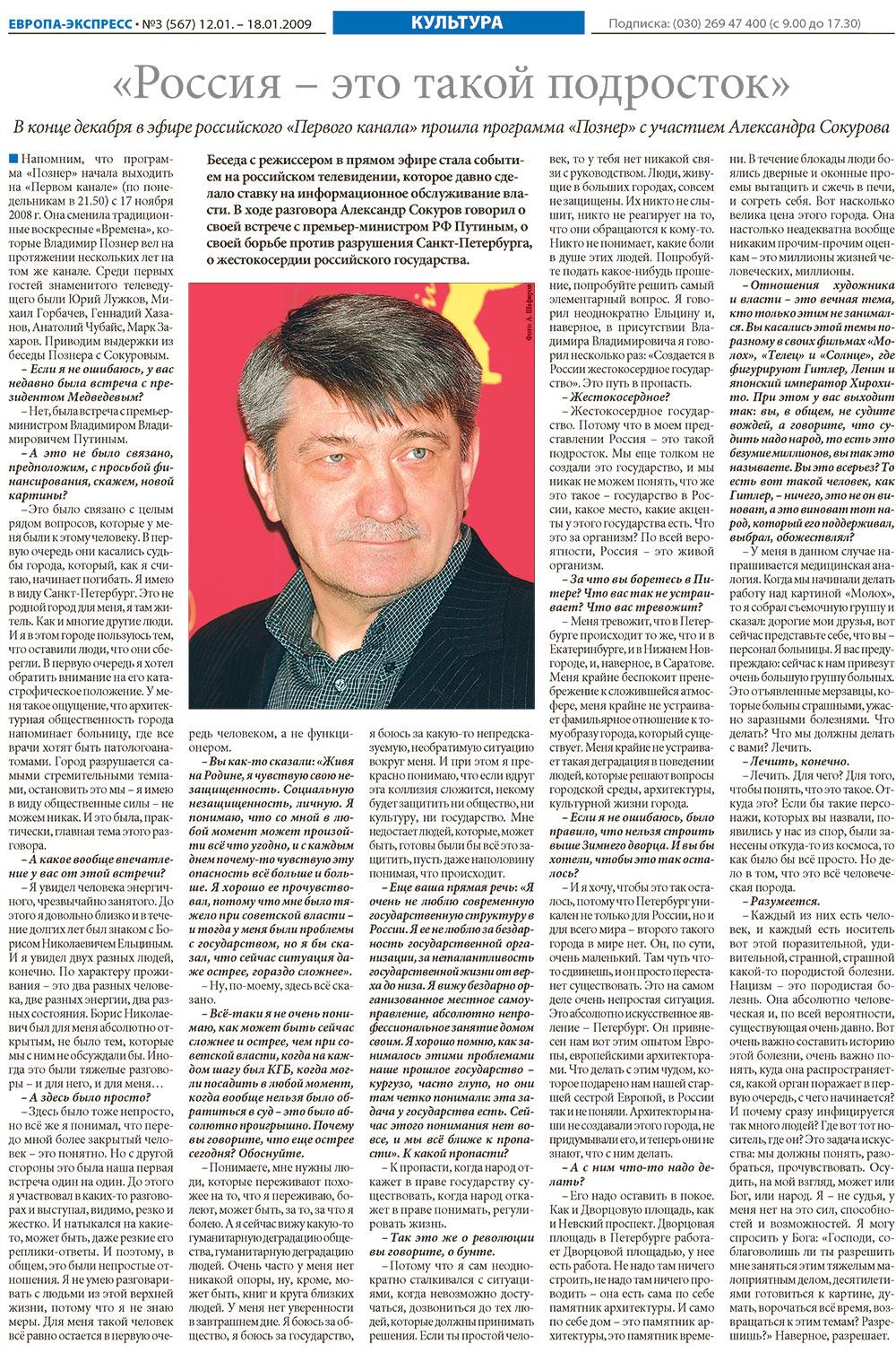 Европа экспресс (газета). 2009 год, номер 1, стр. 20