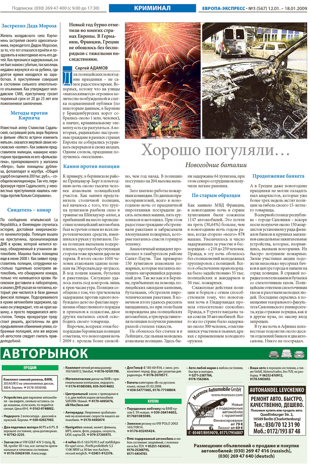 Европа экспресс (газета). 2009 год, номер 1, стр. 21