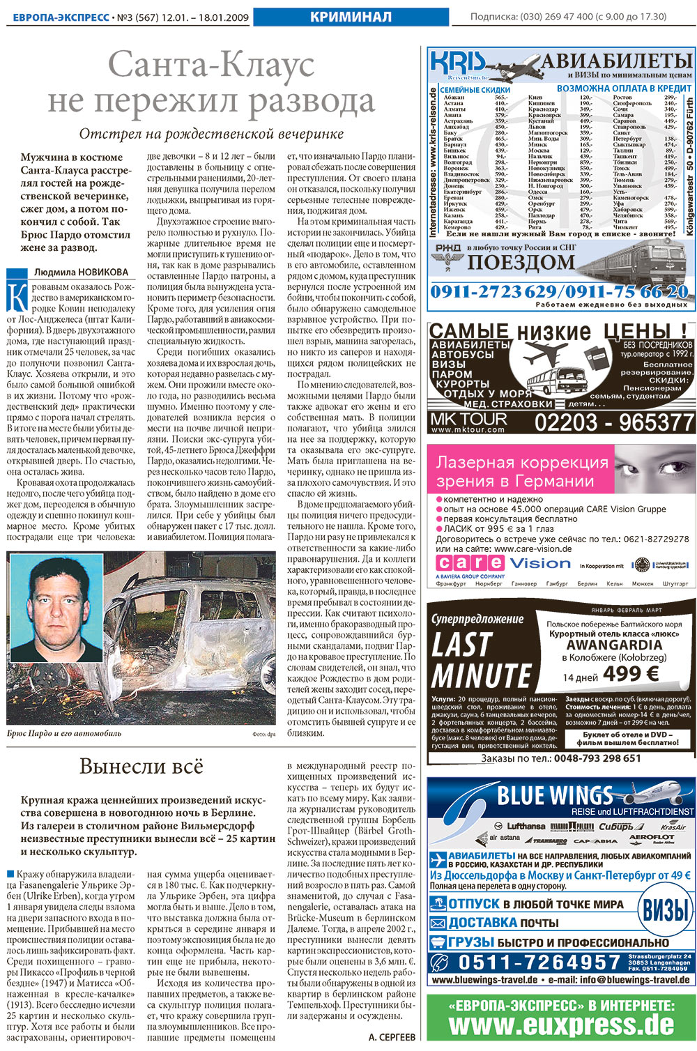 Европа экспресс (газета). 2009 год, номер 1, стр. 22