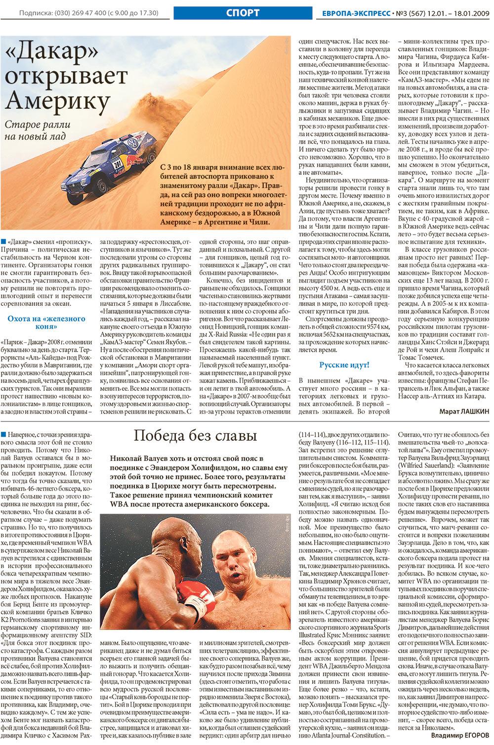 Европа экспресс (газета). 2009 год, номер 1, стр. 23