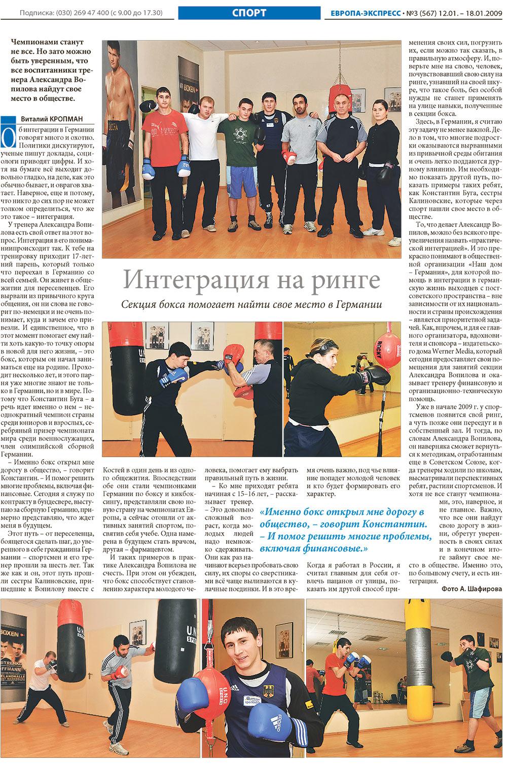 Европа экспресс (газета). 2009 год, номер 1, стр. 24