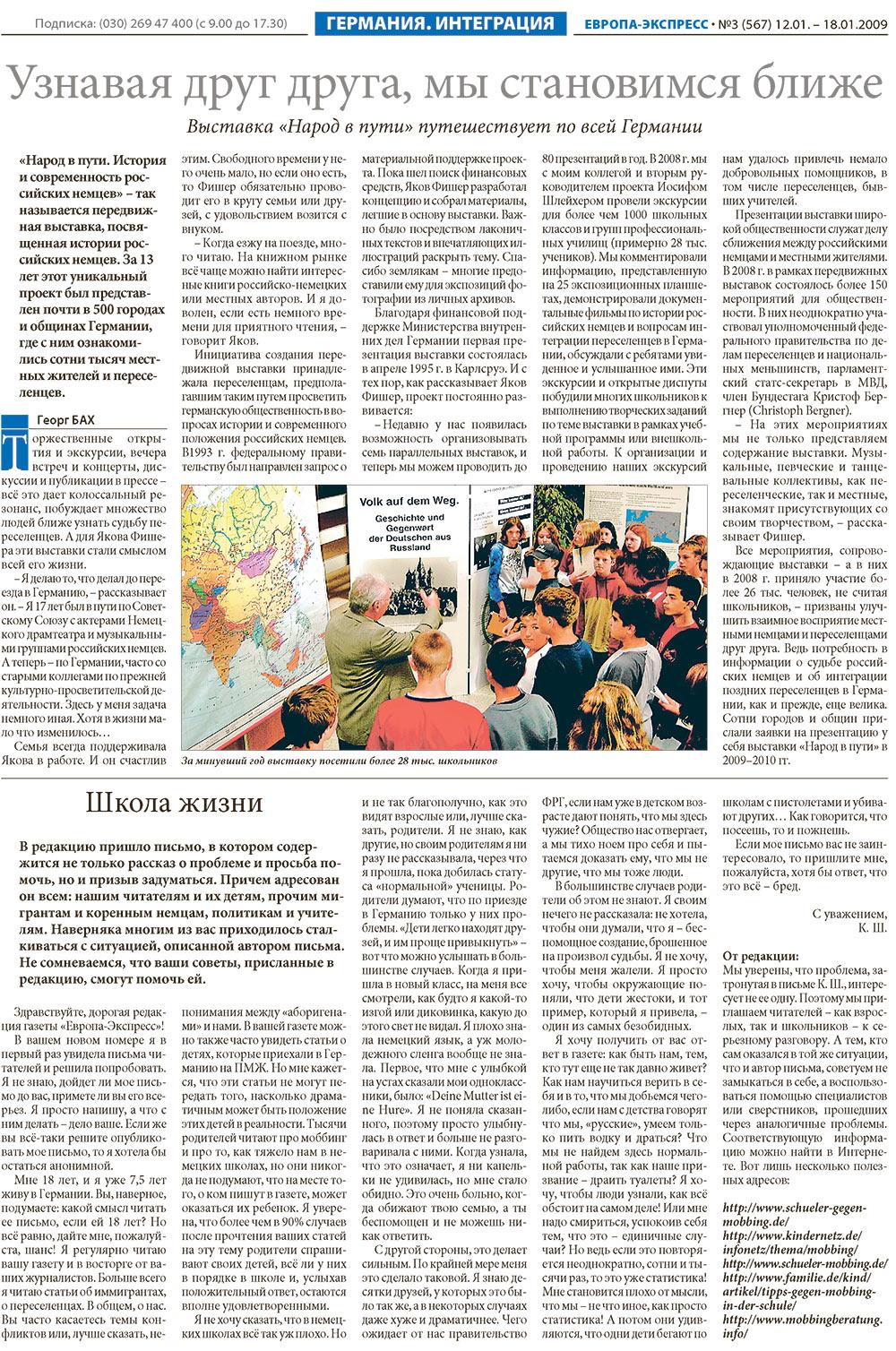 Европа экспресс (газета). 2009 год, номер 1, стр. 4