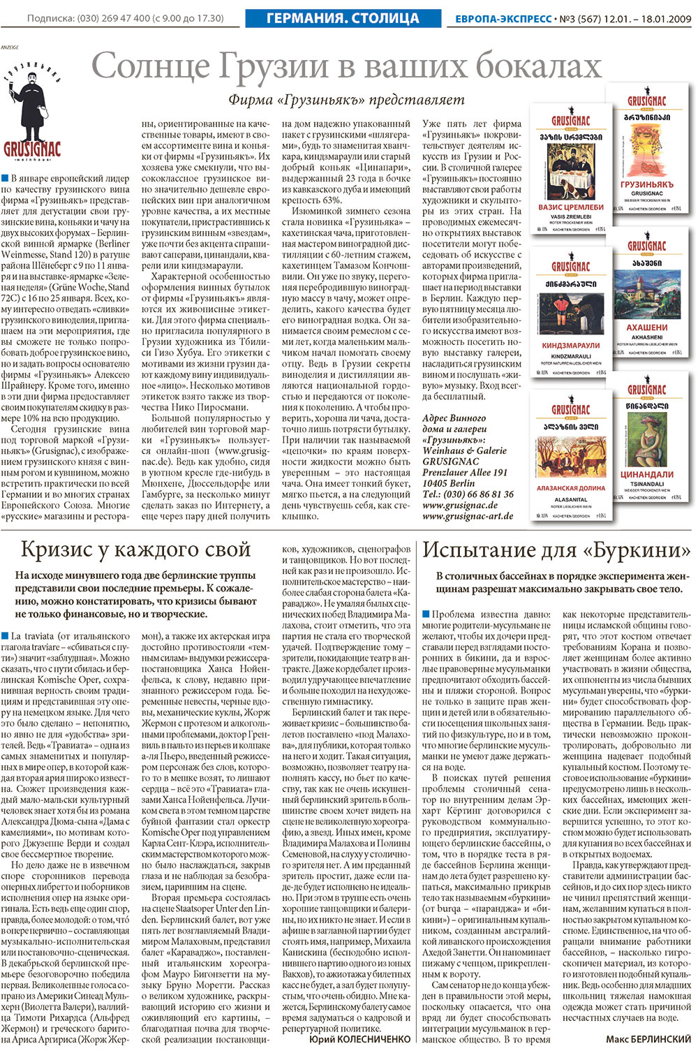 Европа экспресс (газета). 2009 год, номер 1, стр. 6