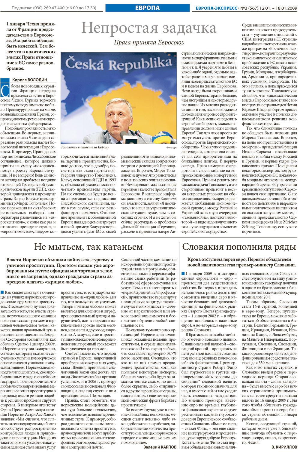 Европа экспресс (газета). 2009 год, номер 1, стр. 8