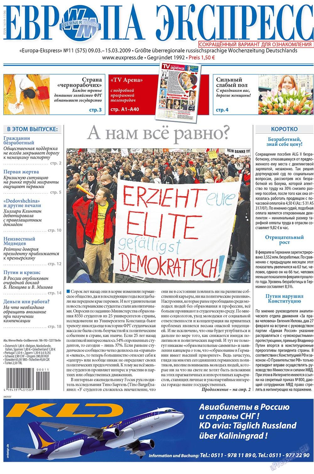 Европа экспресс (газета). 2009 год, номер 11, стр. 1