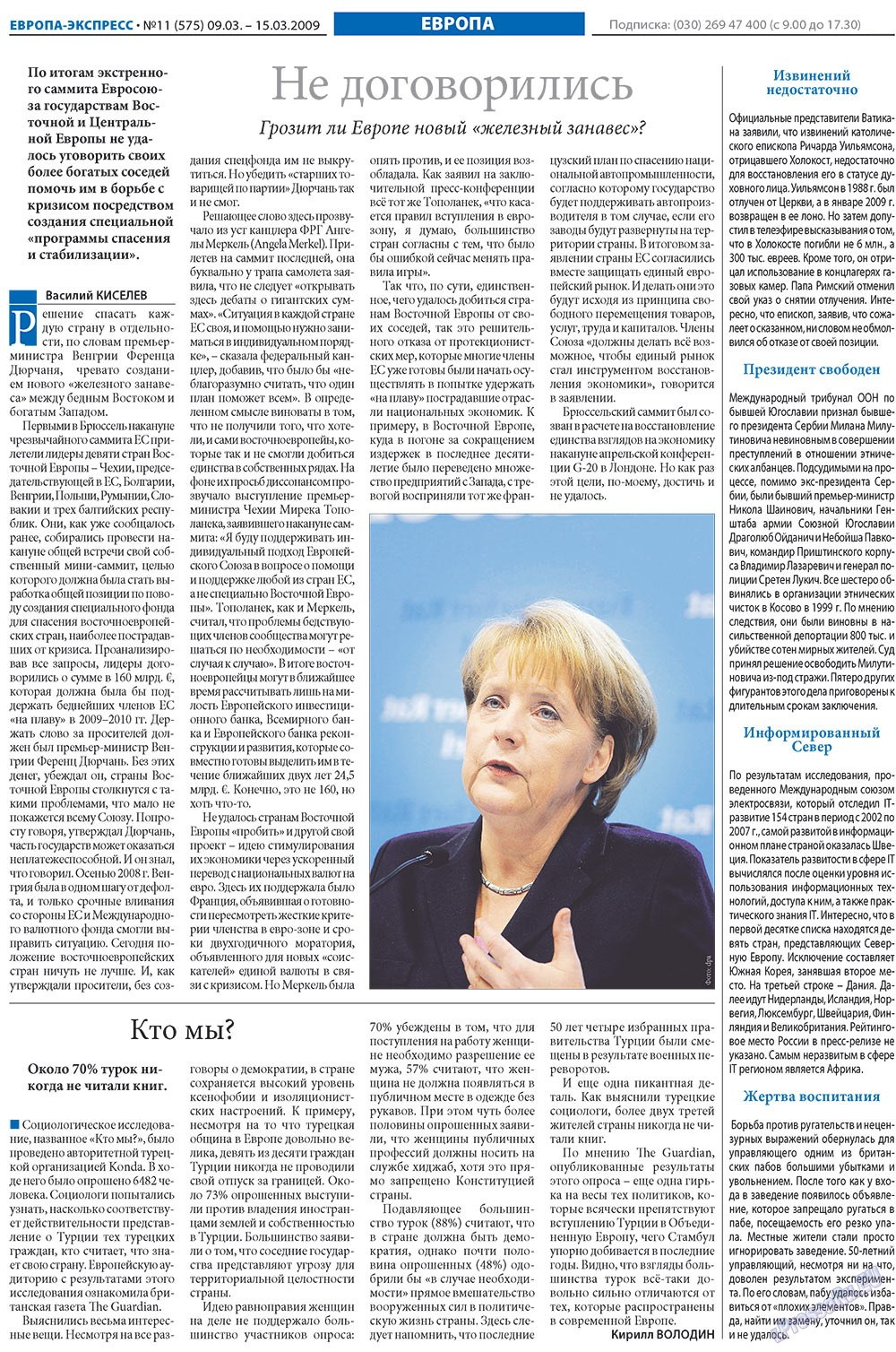 Европа экспресс (газета). 2009 год, номер 11, стр. 10
