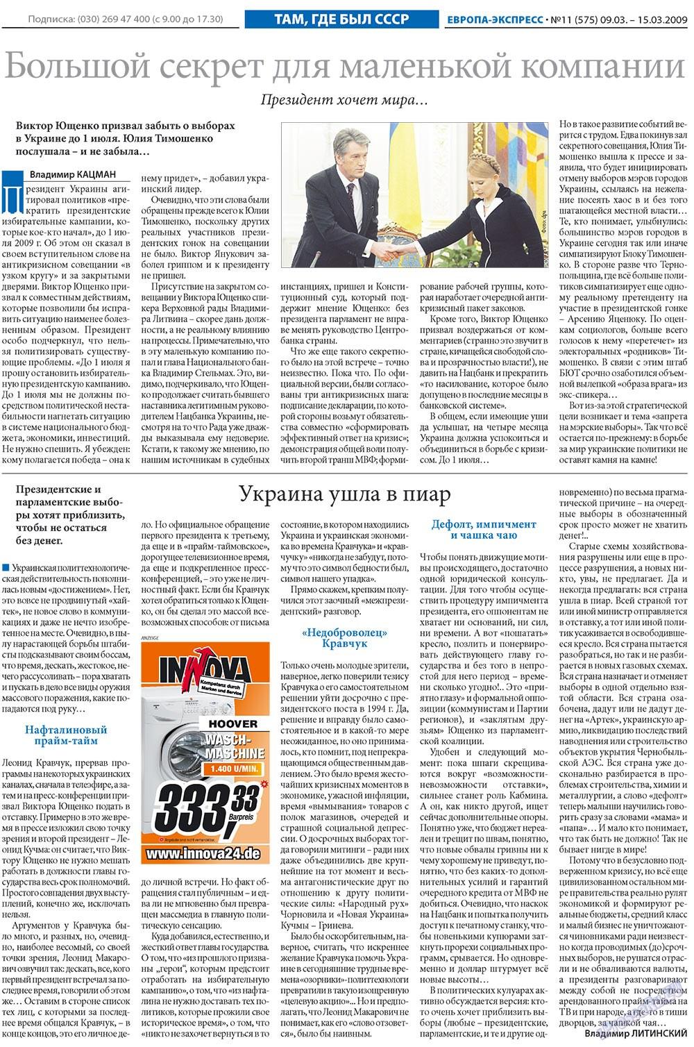 Европа экспресс (газета). 2009 год, номер 11, стр. 13