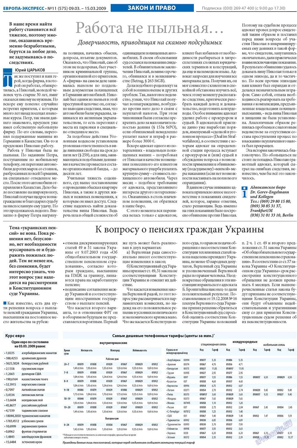 Европа экспресс (газета). 2009 год, номер 11, стр. 15