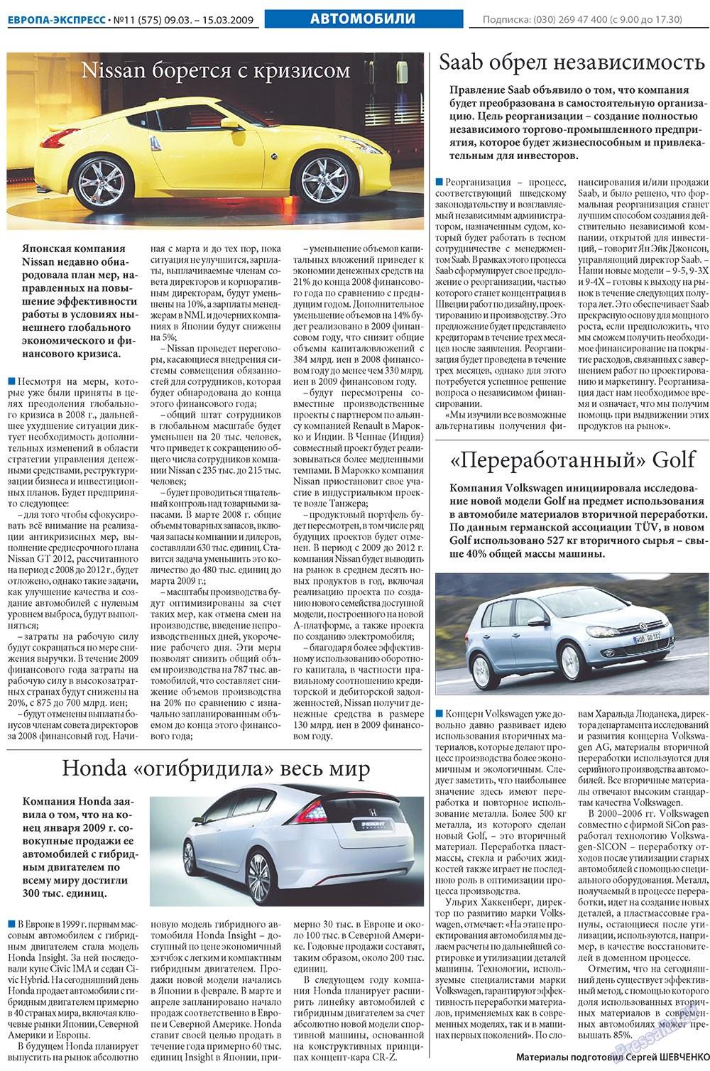 Европа экспресс (газета). 2009 год, номер 11, стр. 18