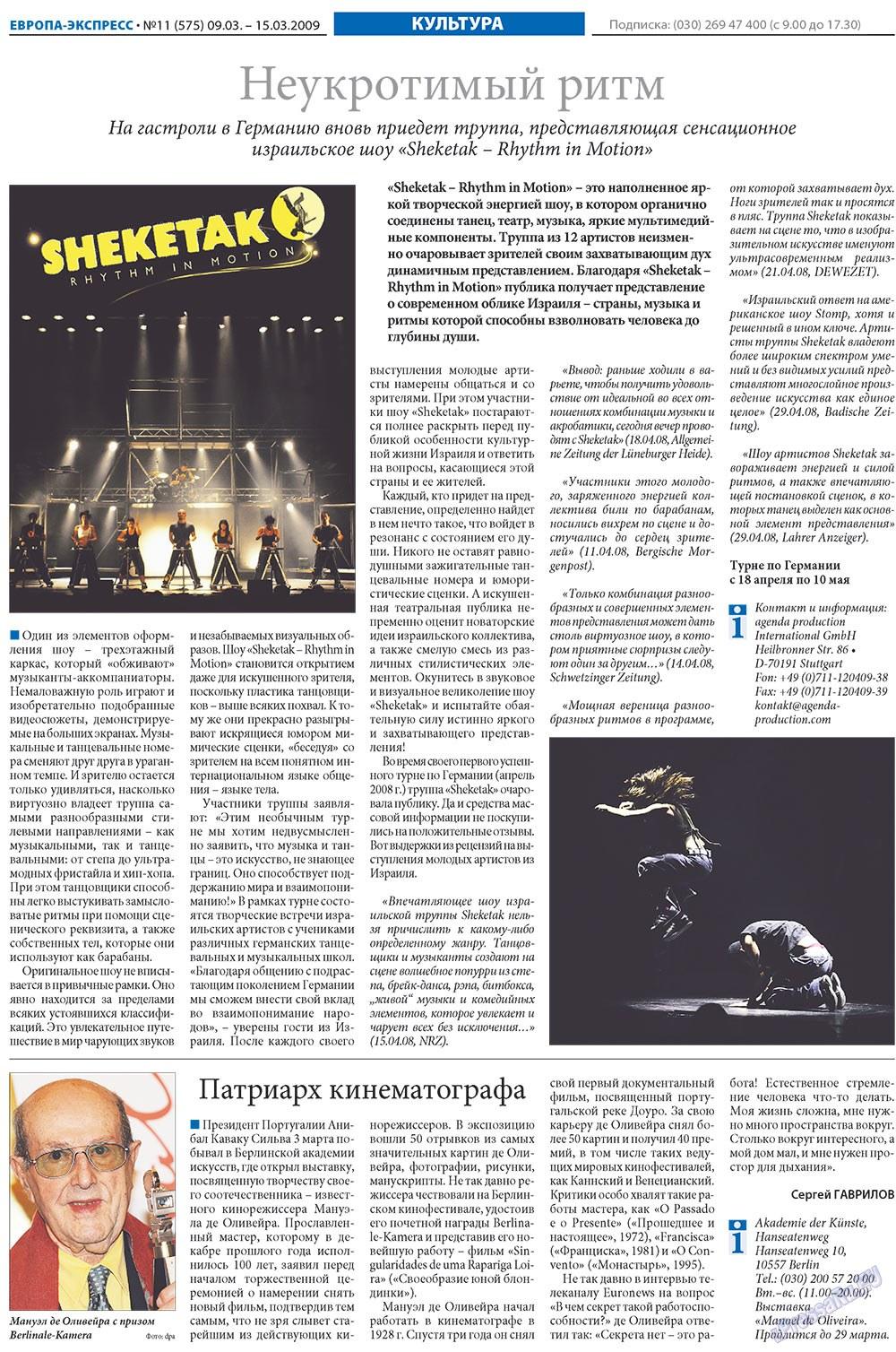 Европа экспресс (газета). 2009 год, номер 11, стр. 21
