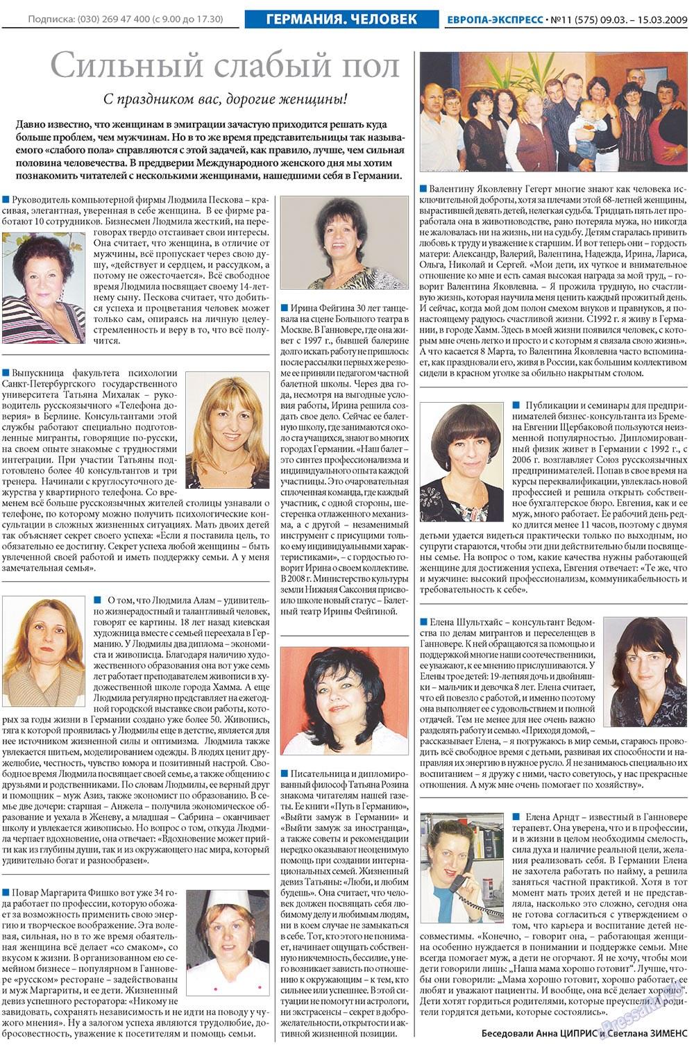 Европа экспресс (газета). 2009 год, номер 11, стр. 4