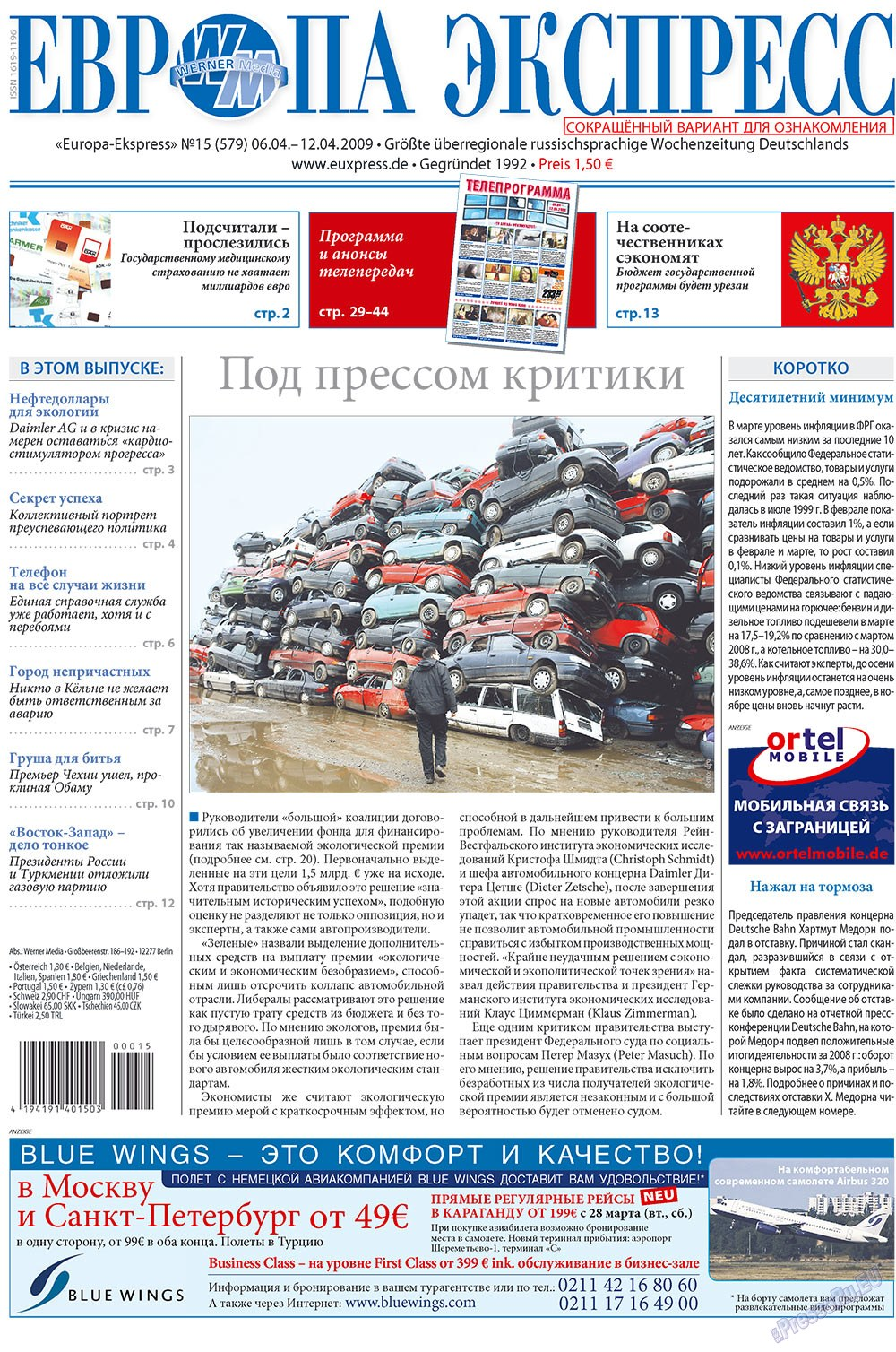 Европа экспресс (газета). 2009 год, номер 15, стр. 1