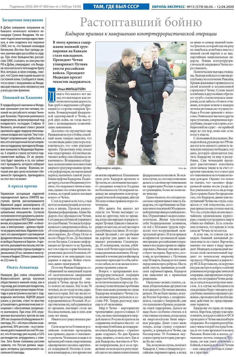 Европа экспресс (газета). 2009 год, номер 15, стр. 12