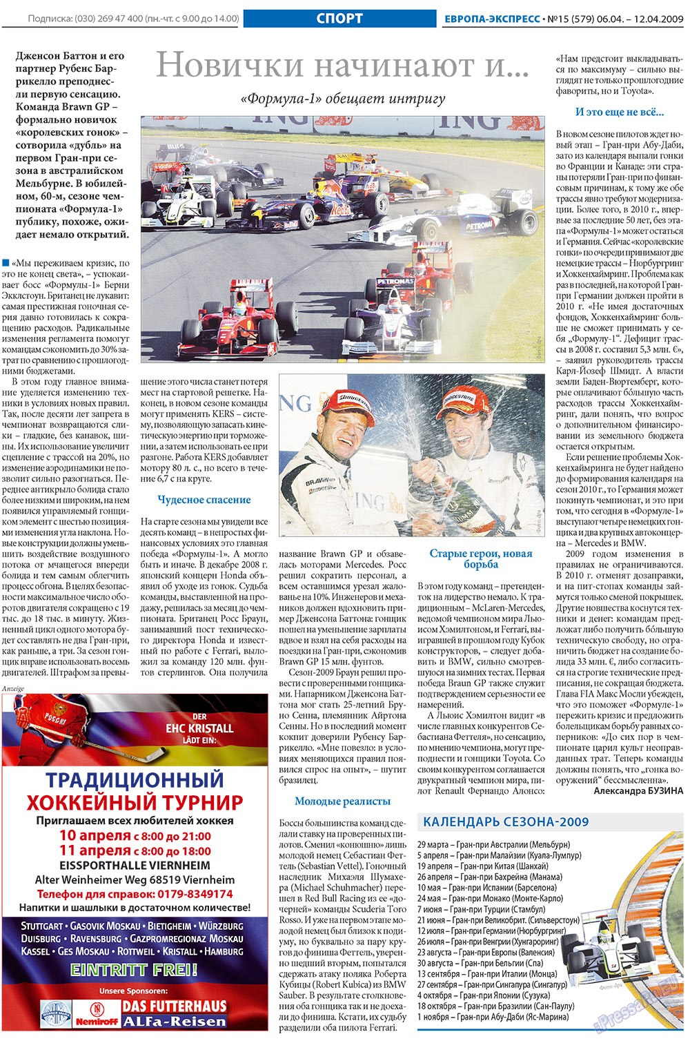 Европа экспресс (газета). 2009 год, номер 15, стр. 24