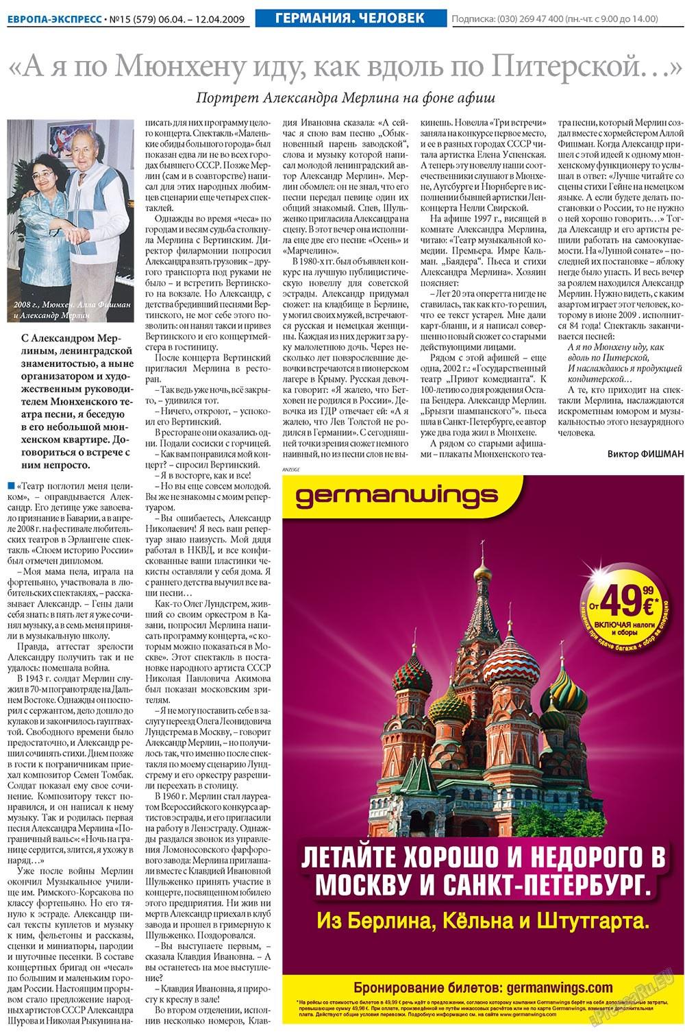 Европа экспресс (газета). 2009 год, номер 15, стр. 5