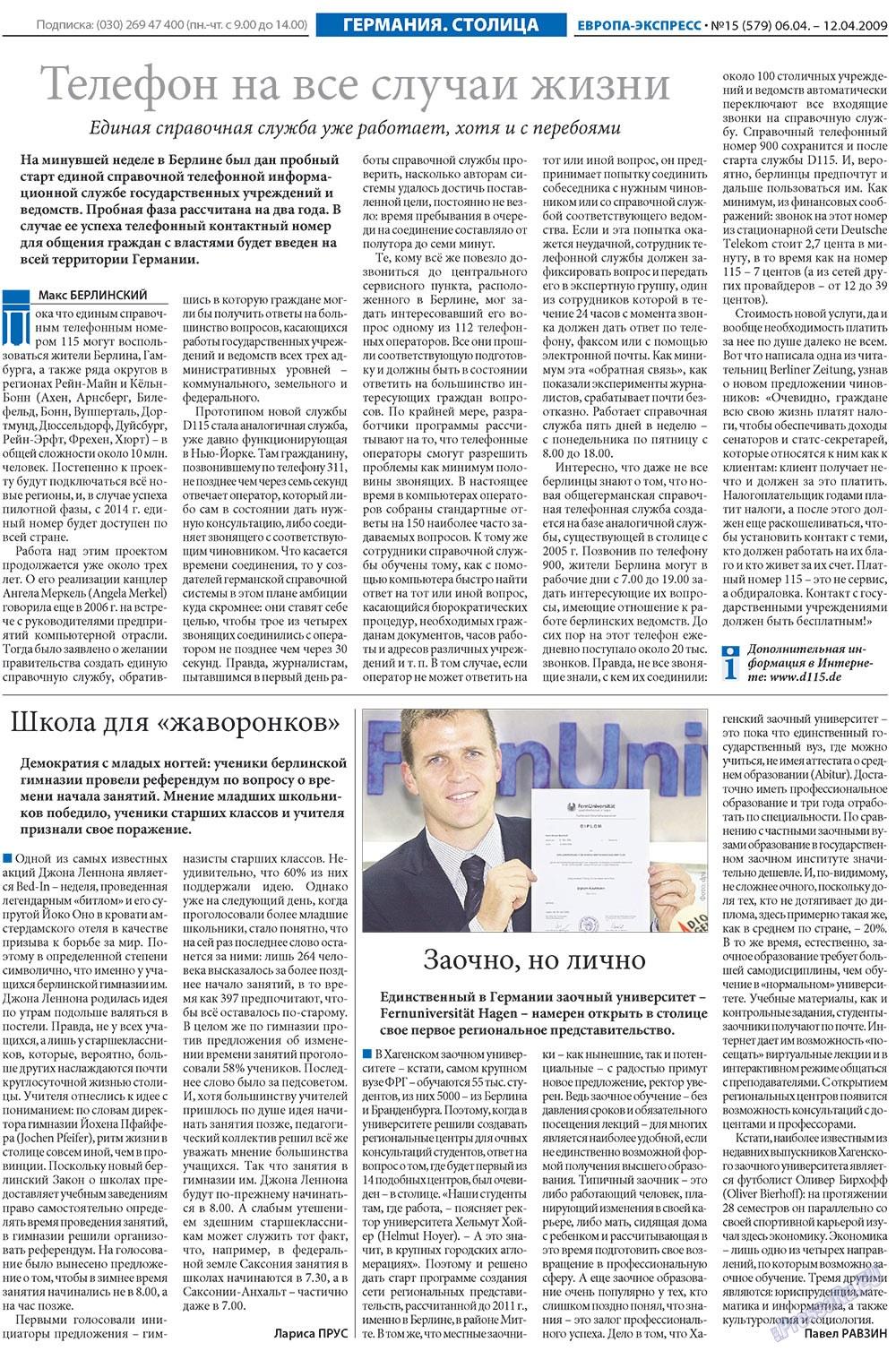 Европа экспресс (газета). 2009 год, номер 15, стр. 6