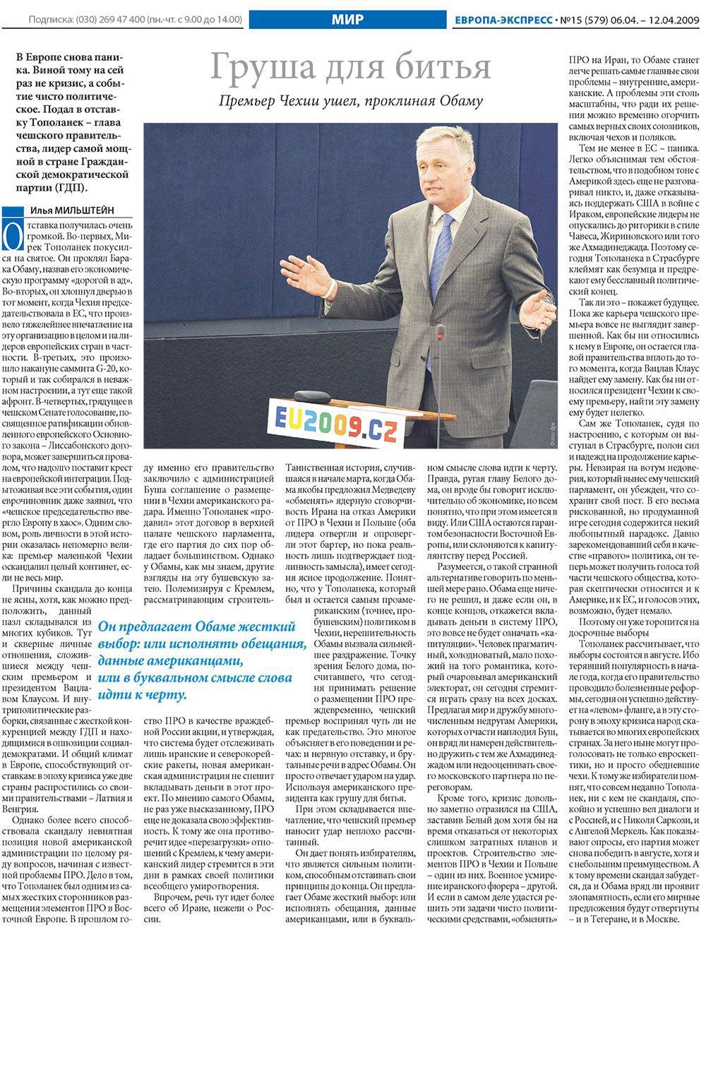 Европа экспресс (газета). 2009 год, номер 15, стр. 9