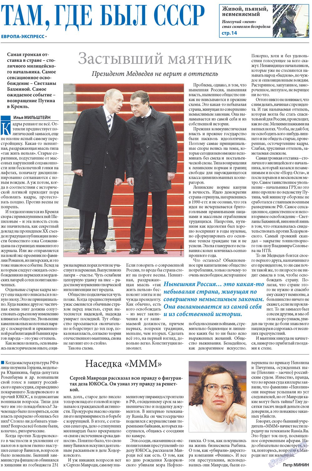 Европа экспресс (газета). 2009 год, номер 19, стр. 11