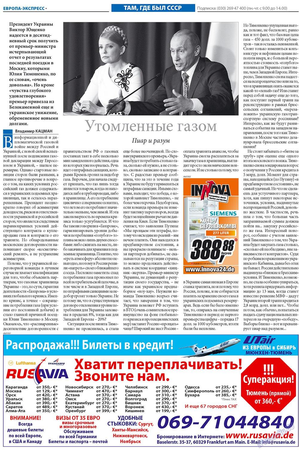 Европа экспресс (газета). 2009 год, номер 19, стр. 13
