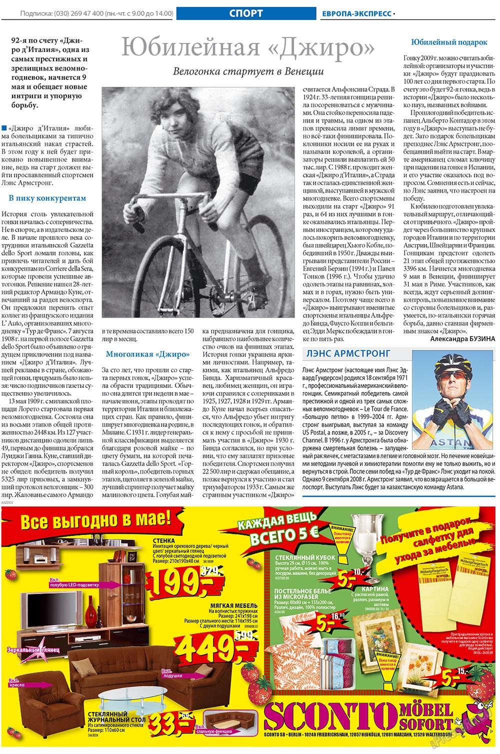 Европа экспресс (газета). 2009 год, номер 19, стр. 24