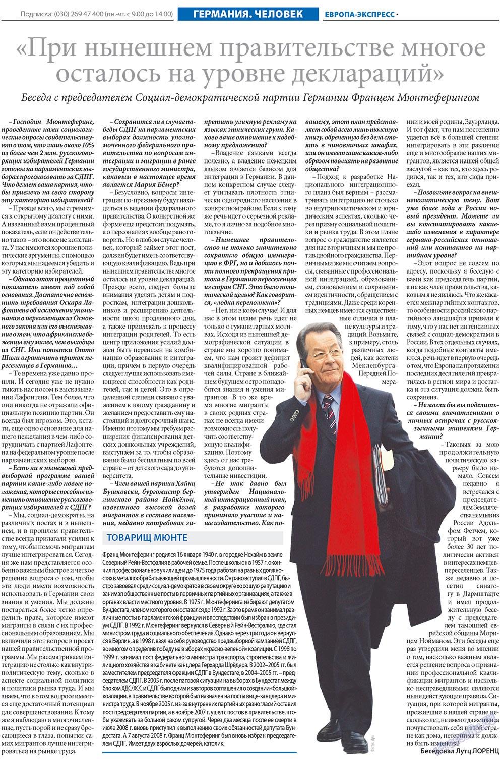 Европа экспресс (газета). 2009 год, номер 19, стр. 4