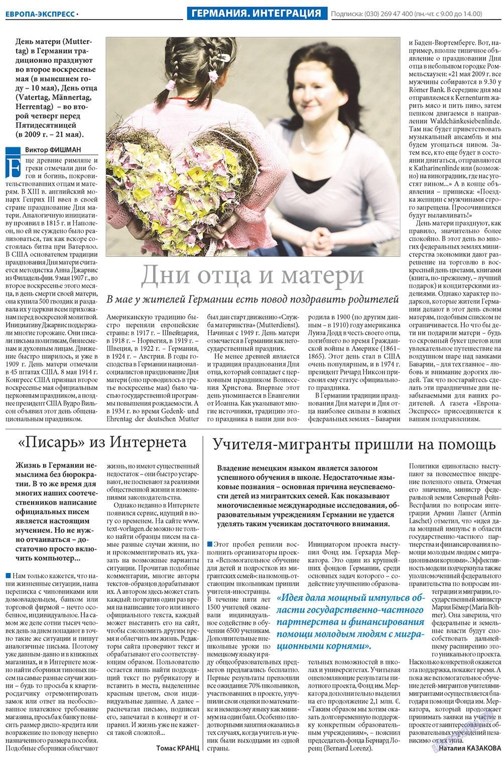 Европа экспресс (газета). 2009 год, номер 19, стр. 5