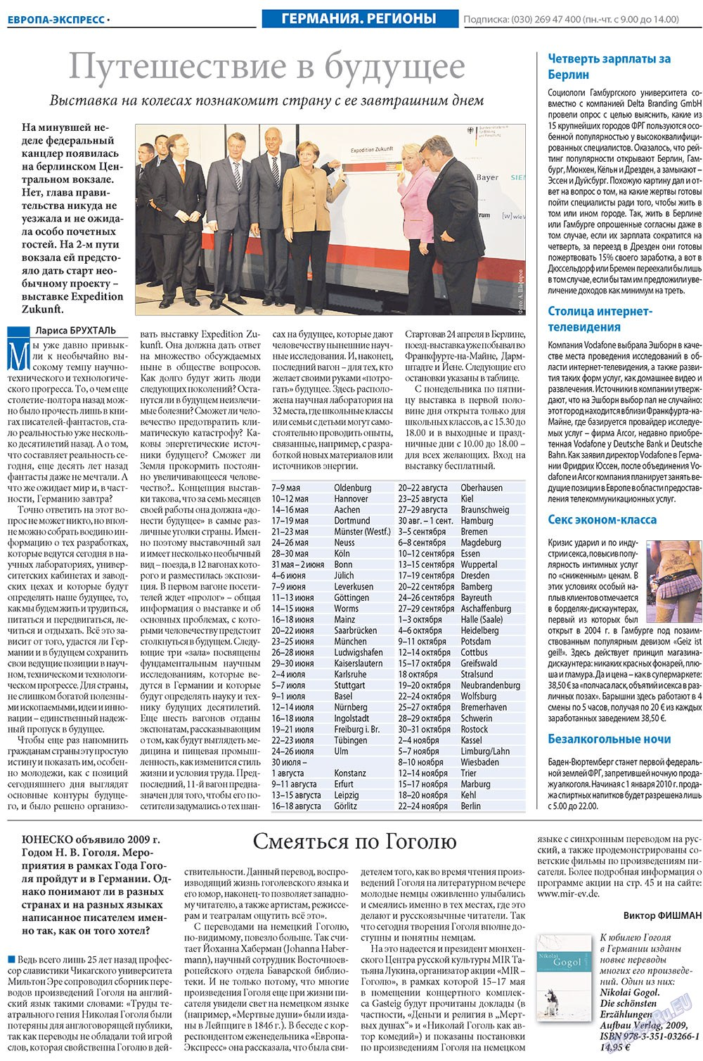 Европа экспресс (газета). 2009 год, номер 19, стр. 7