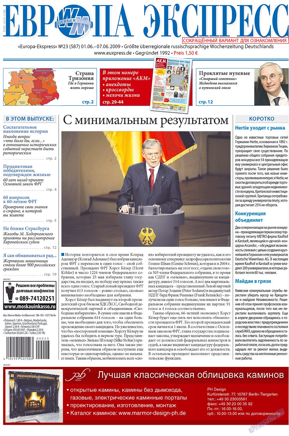 Европа экспресс (газета). 2009 год, номер 23, стр. 1