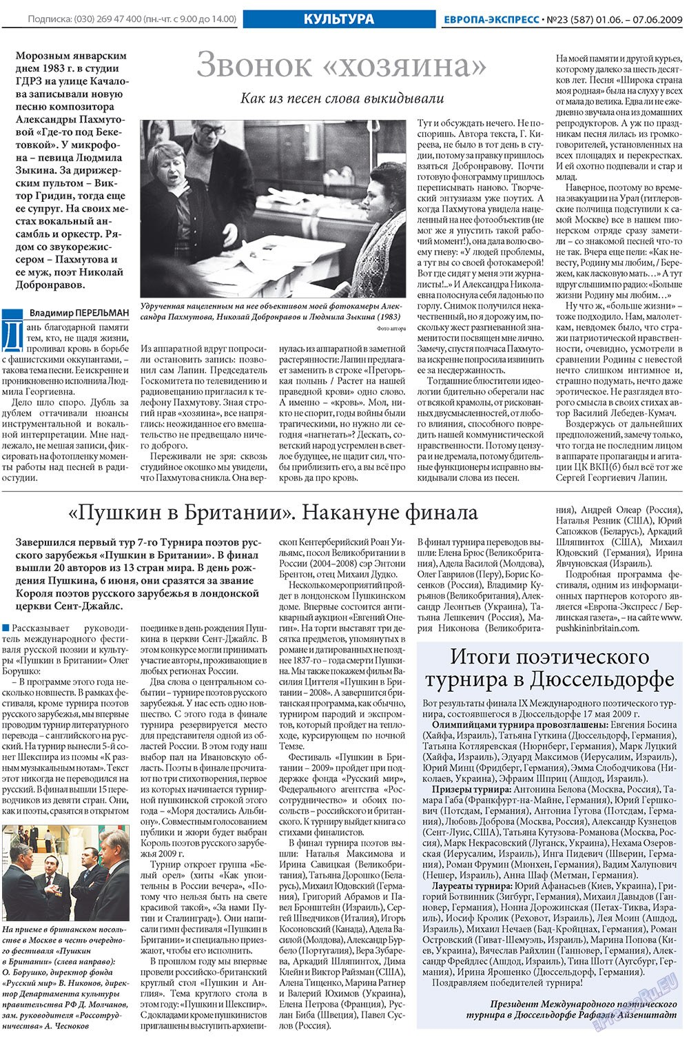 Европа экспресс (газета). 2009 год, номер 23, стр. 18