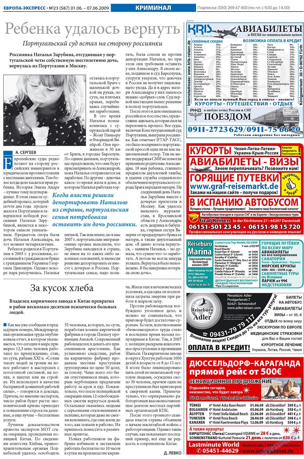 Европа экспресс (газета). 2009 год, номер 23, стр. 19