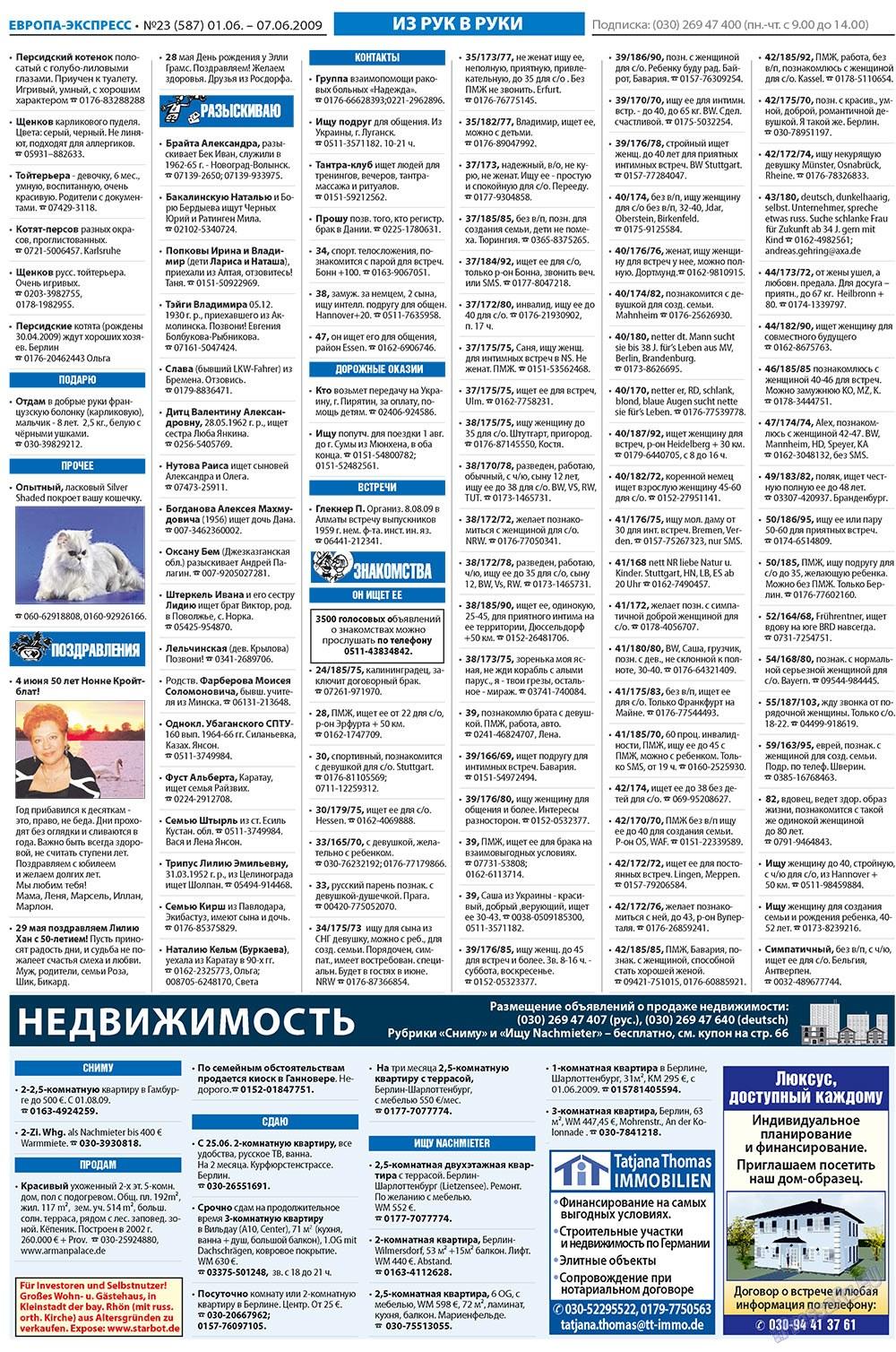Европа экспресс (газета). 2009 год, номер 23, стр. 21