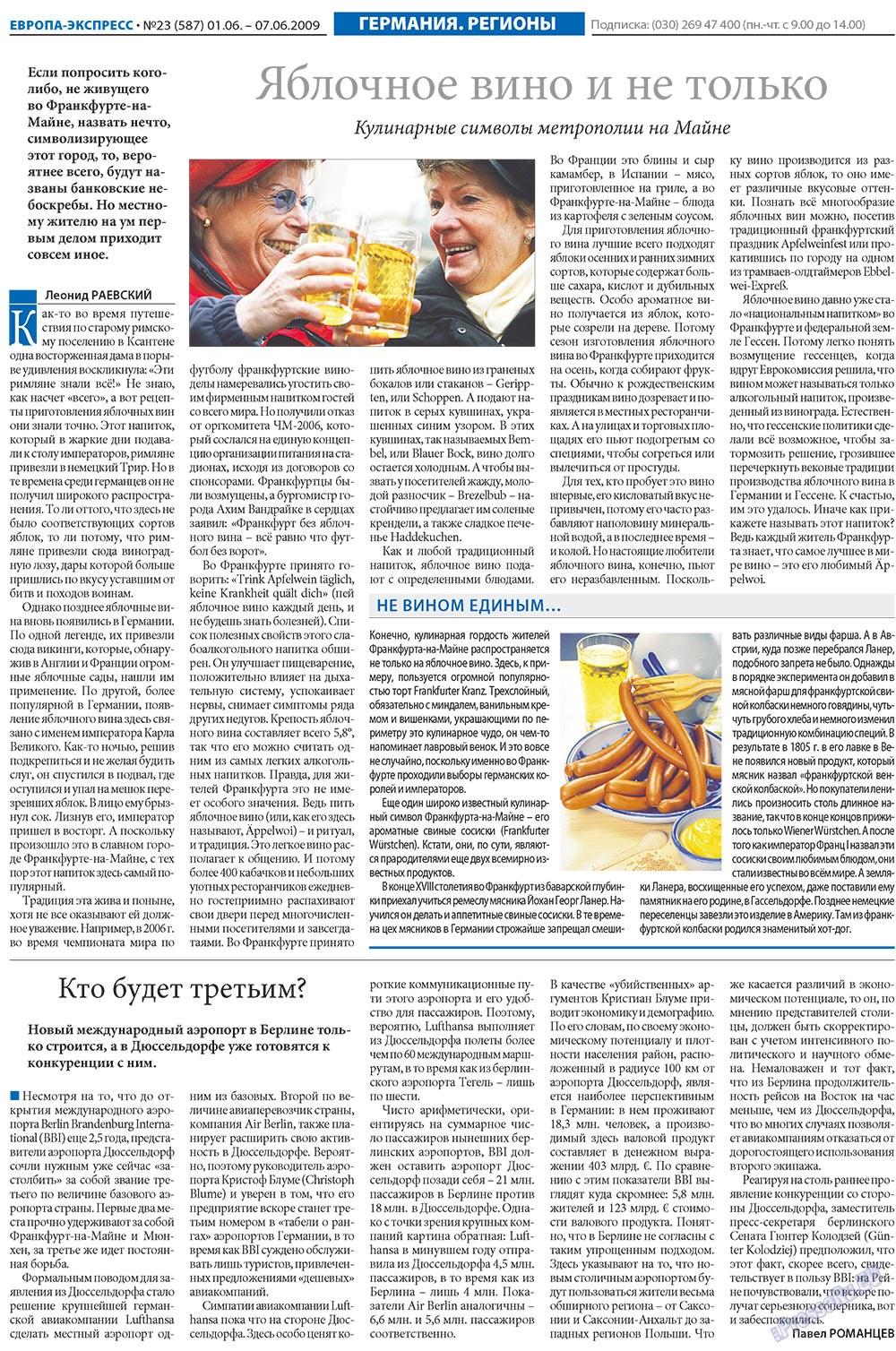 Европа экспресс (газета). 2009 год, номер 23, стр. 7