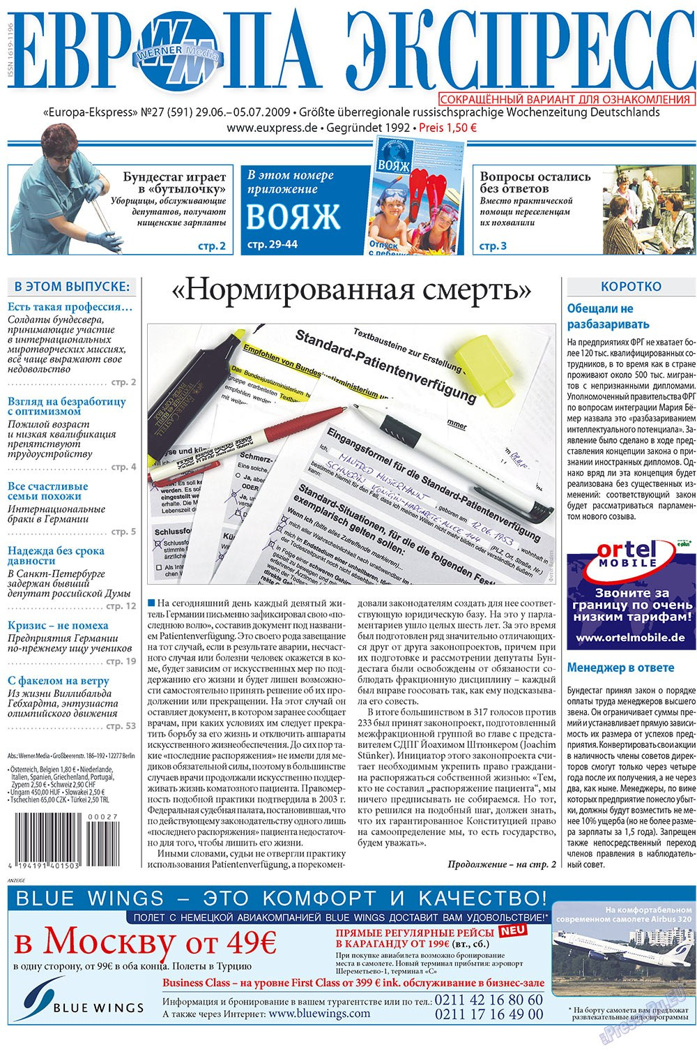 Европа экспресс (газета). 2009 год, номер 27, стр. 1