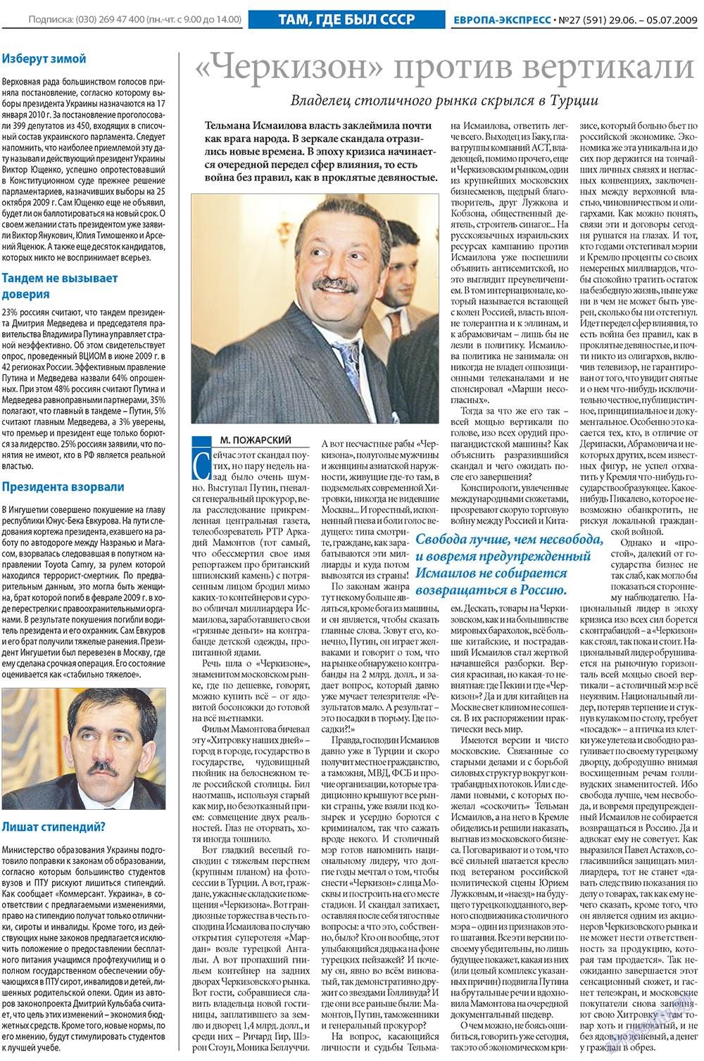 Европа экспресс (газета). 2009 год, номер 27, стр. 11