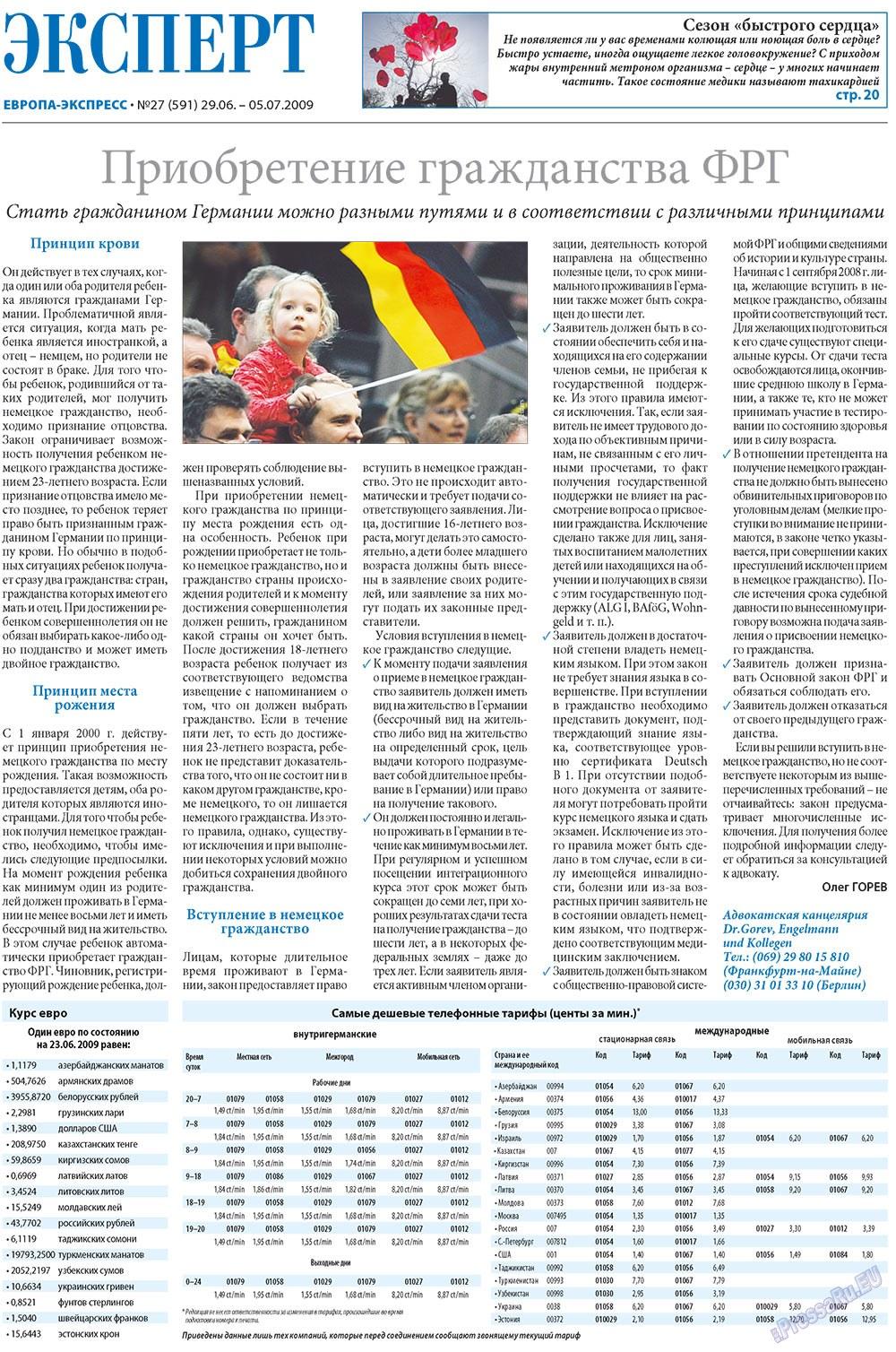 Европа экспресс (газета). 2009 год, номер 27, стр. 12