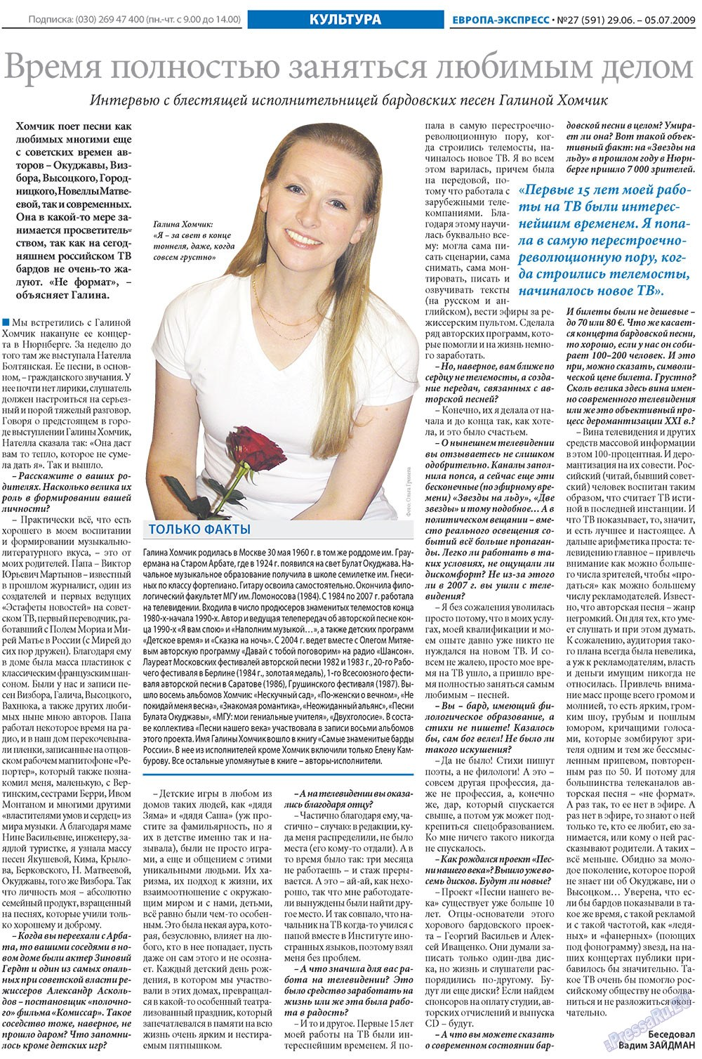 Европа экспресс (газета). 2009 год, номер 27, стр. 20