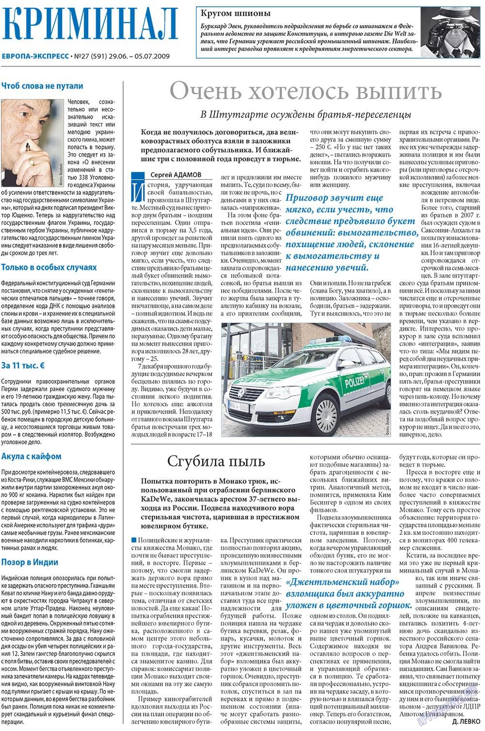 Европа экспресс (газета). 2009 год, номер 27, стр. 21