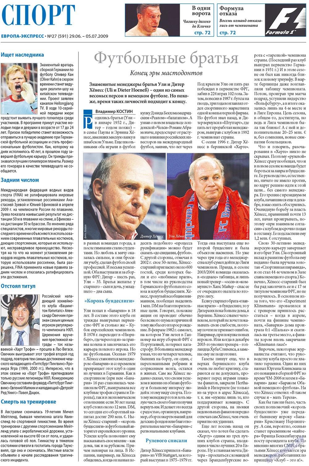 Европа экспресс (газета). 2009 год, номер 27, стр. 23