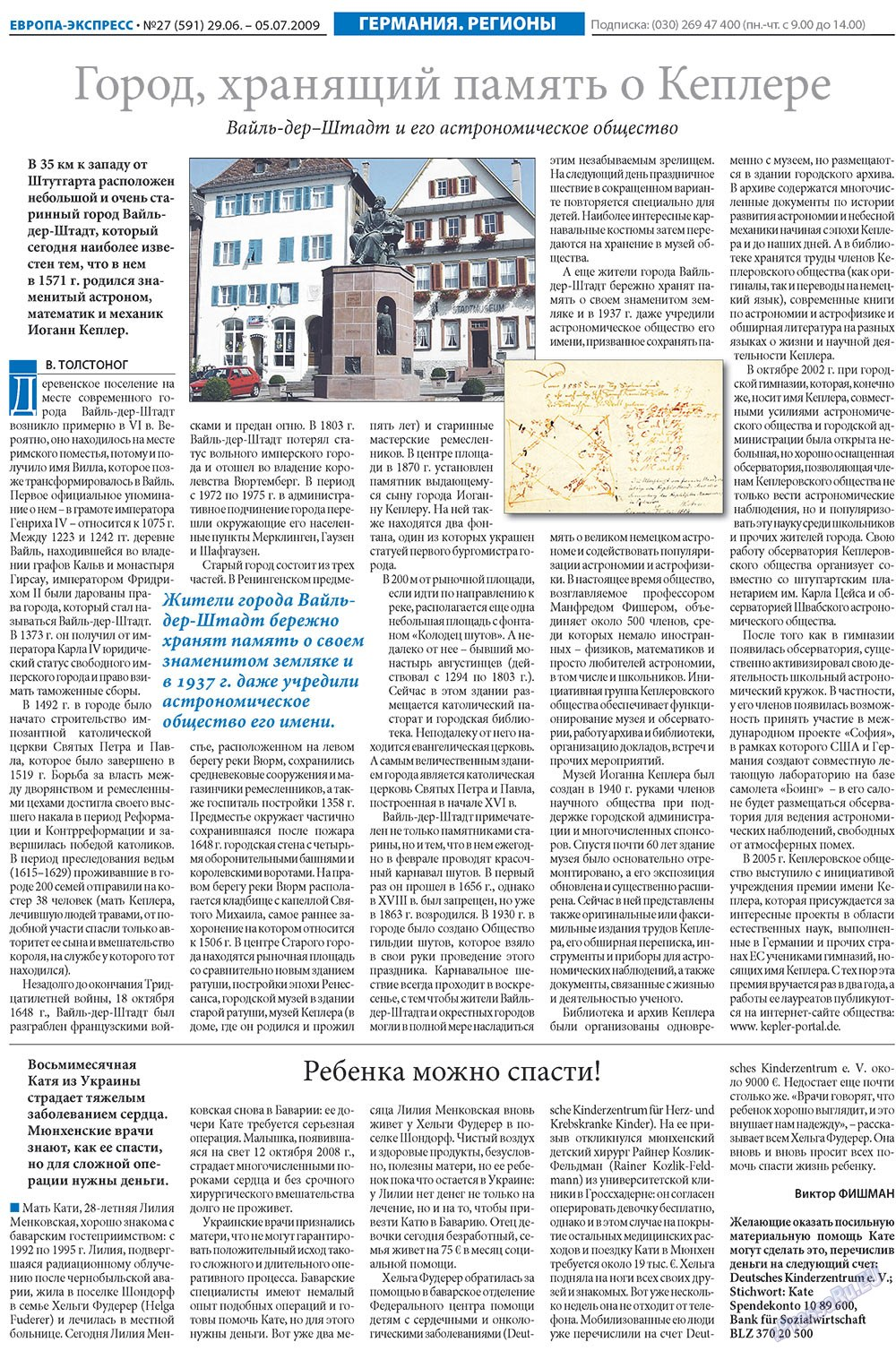 Европа экспресс (газета). 2009 год, номер 27, стр. 7