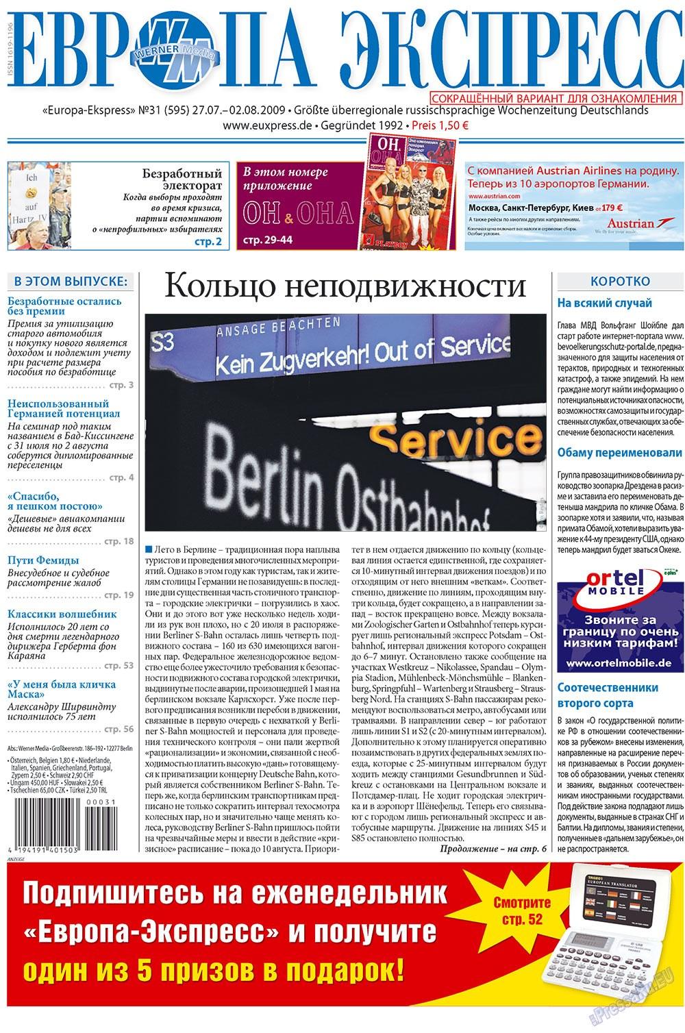 Европа экспресс (газета). 2009 год, номер 31, стр. 1