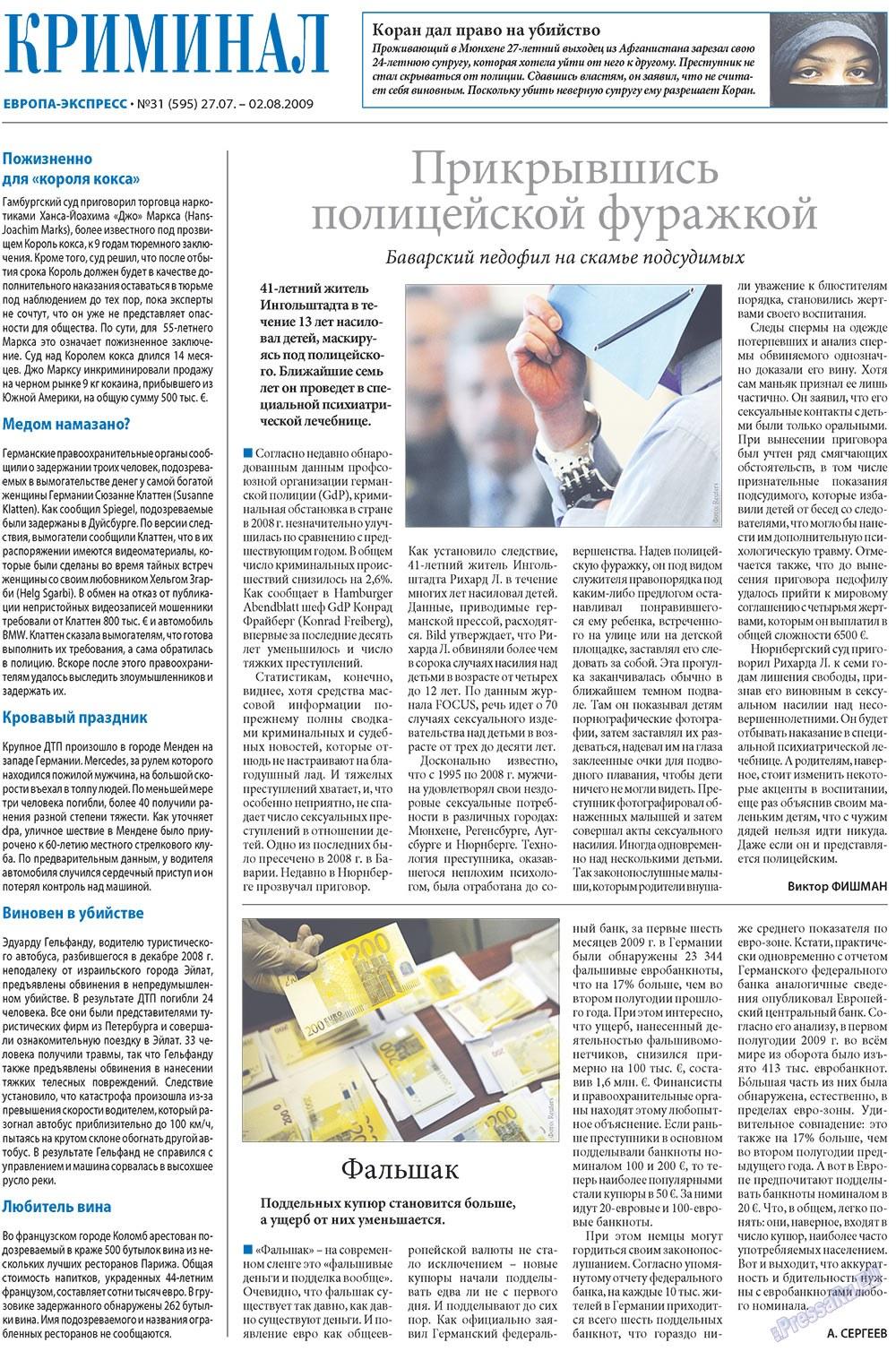 Европа экспресс (газета). 2009 год, номер 31, стр. 23