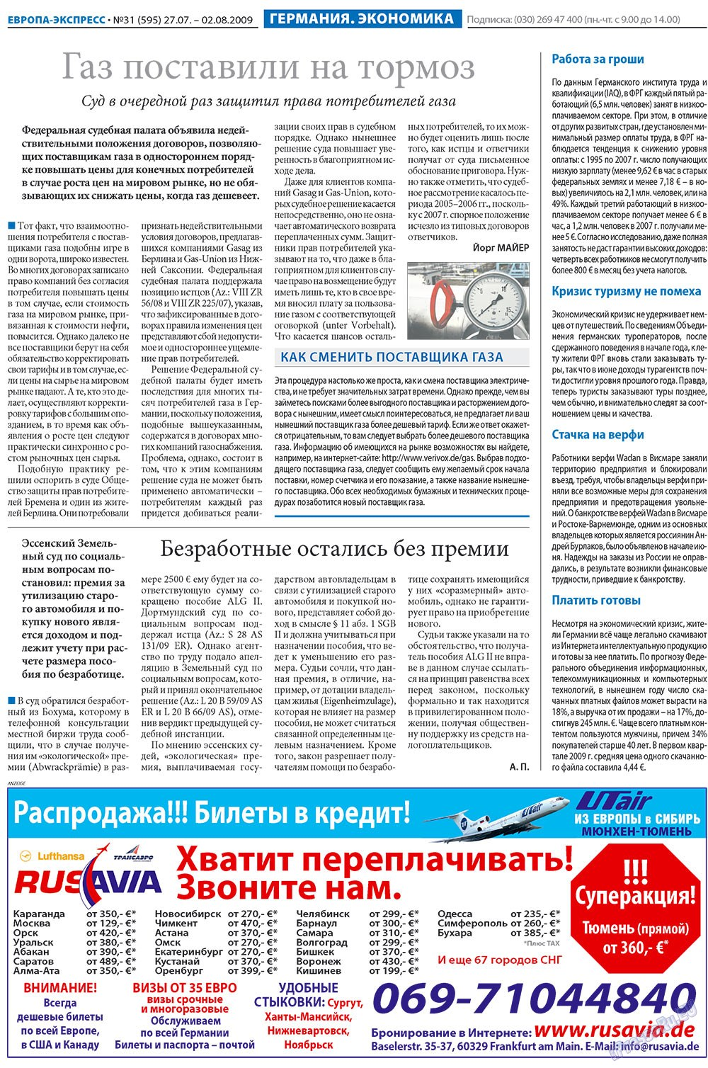 Европа экспресс (газета). 2009 год, номер 31, стр. 3