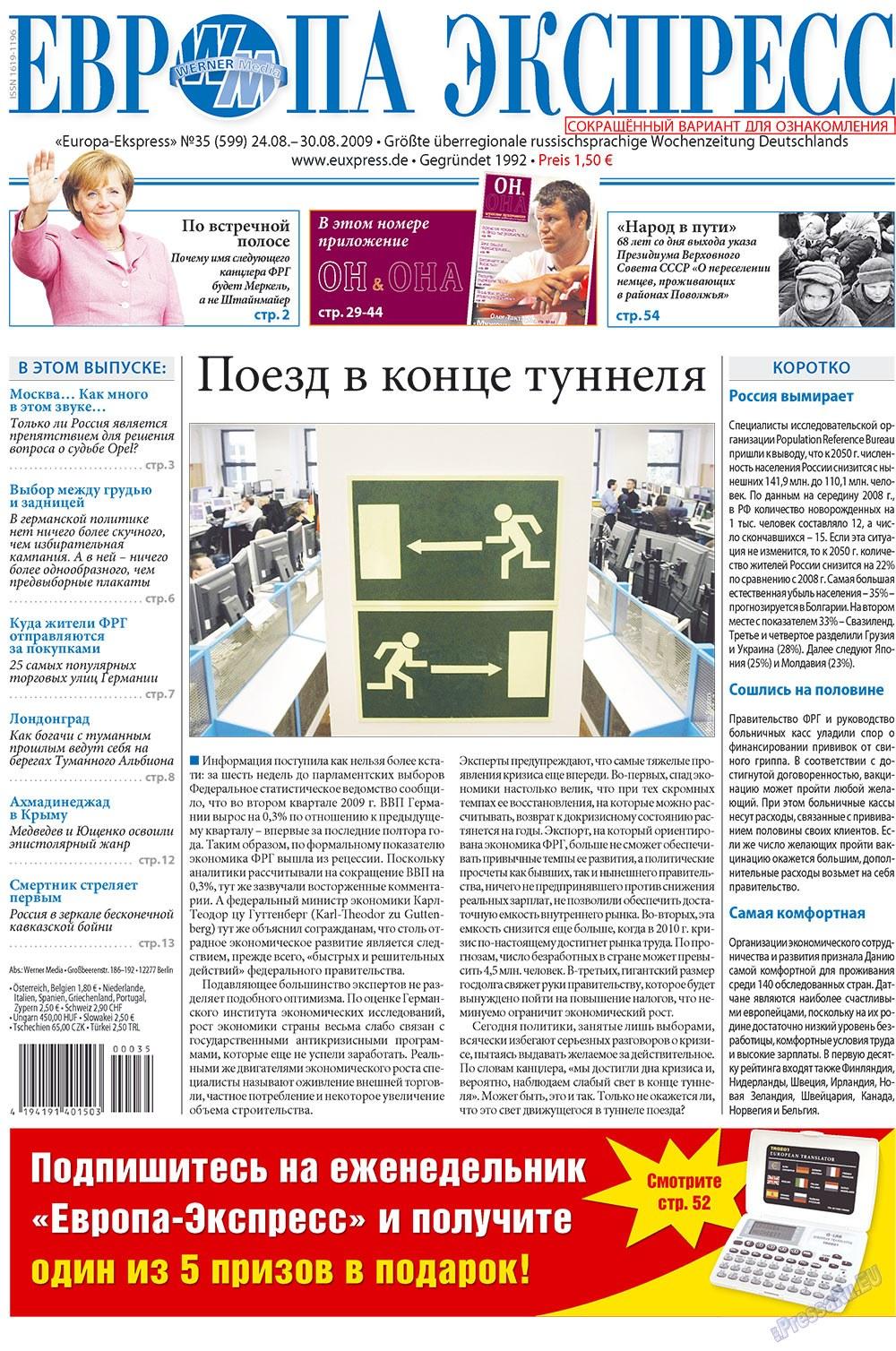 Европа экспресс (газета). 2009 год, номер 35, стр. 1
