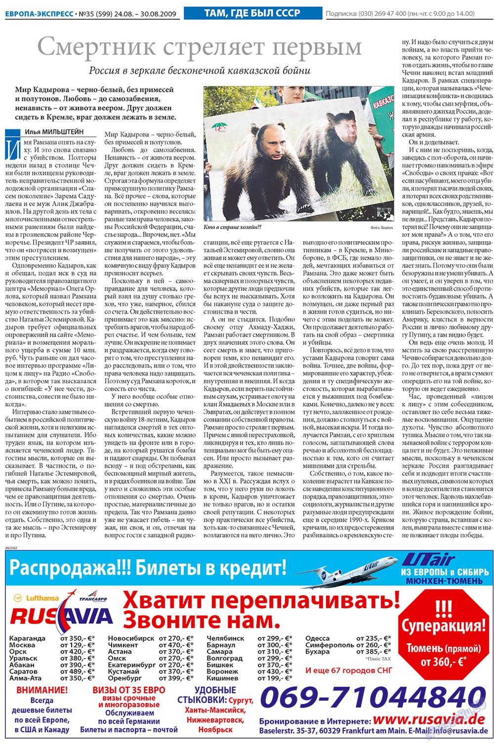 Европа экспресс (газета). 2009 год, номер 35, стр. 11